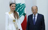 ملكة جمال لبنان مايا رعيدي في قصر بعبدا