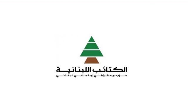 الكتائب: لبسط سلطة الدولة على كافة الاراضي اللبنانية