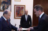 من هم السفراء الجدد في لبنان ؟