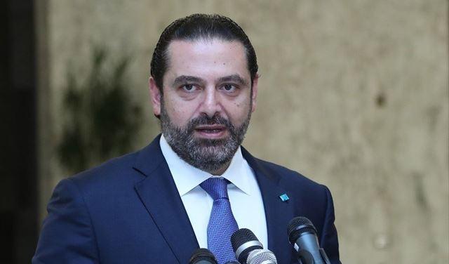الحريري: اقتربنا جداً من تشكيل الحكومة