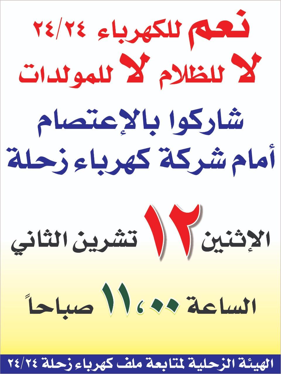 اعتصام ١٢ تشرين امام كهرباء زحلة ... يوم لاسترداد الحق و انتصار الضوء على الظلمة