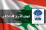 عيدية للبنانيين... تراجع أسعار المحروقات