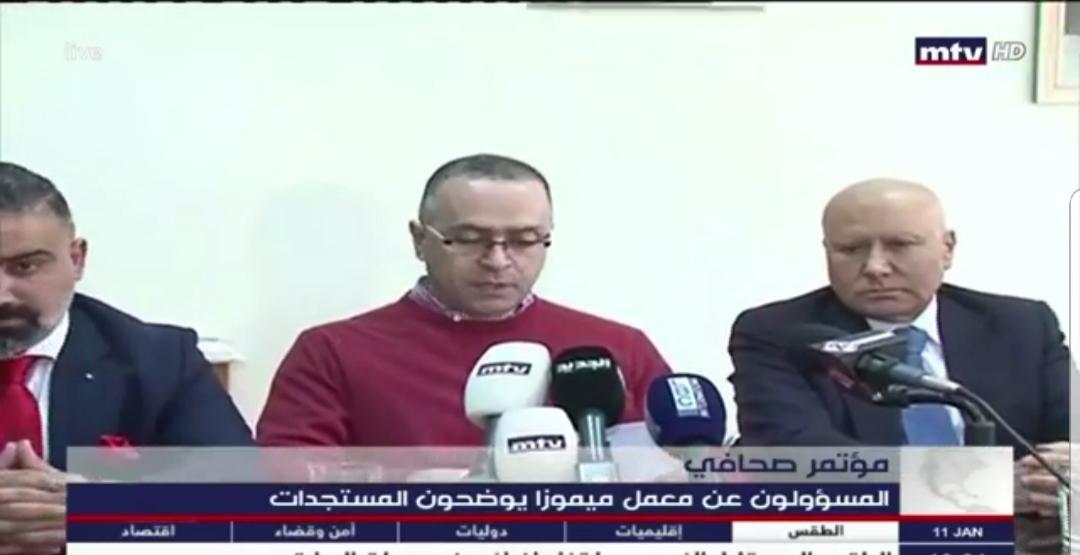 كلمة مدير شركة ميموزا رئيس بلدية قاع الريم المهندس وسام التنوري بمناسبة فك الأختام