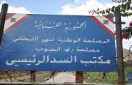 مصلحة الليطاني ادعت على 7 مؤسسات صناعية