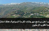 زغيب أعلن برنامج مهرجانات الكرمة السياحية: هدفنا ادخال الفرحة لقلوب الزحليين