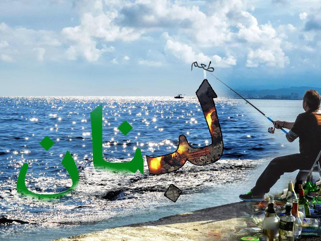 السكران... والسمكة»!!
