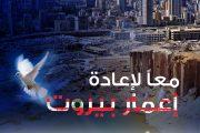 فاجعة بيروت حركت عجلة جسور المساعدات الخارجية ... وماكرون يبلسم الجراح :