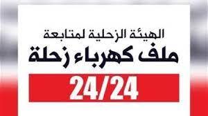 اعتصام امام السراي الحكومي:لن نتراجع عن حقنا في كهرباء 24/24